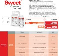 Биостимулятор Sweet
