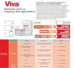 Биостимулятор  Viva
