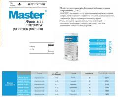 Фертигатор Master