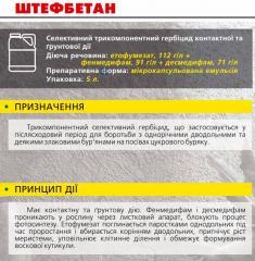 Гербицид Штефбетан