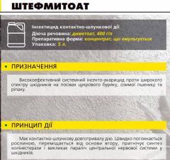 Инсектицид ШTEФMИTOAT