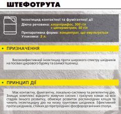 Инсектицид ШTEФOTPУTA