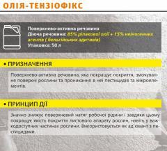 Прилипатель ОЛІЯ-ТЕНЗІОФІКС