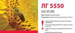 Семена подсолнечника ЛГ 5550 (LG 55.50)