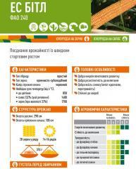 Семена кукурузы ЕС БІТЛ
