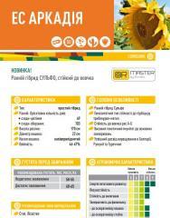 Семена подсолнечника ЕС АРКАДІЯ