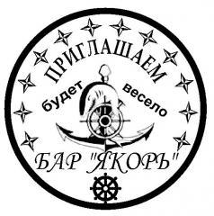 Штампы АР Крым, Севастополь, Симферополь,