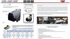 Аппарат высокого давления Mazzoni WX4000-WX40