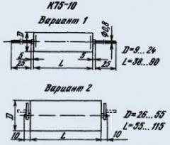 Конденсатор комбинированный К75-10 0.33 мкф 250 в