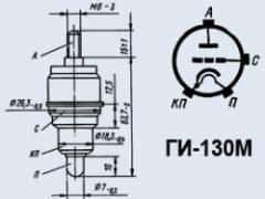 Лампа генераторная ГИ-130М