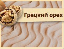 Сливочный пломбир со вкусом грецкого ореха