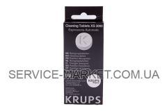Таблетки для удаления кофейного жира для кофемашин Krups XS300010 , артикул 2639