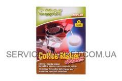 Таблетки для удаления кофейного жира кофемашин Axor (6шт) , артикул 5414