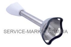 Блендерная ножка (насадка) для блендера Moulinex A65B19 , артикул 3790