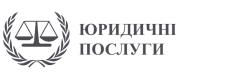 Юридичні послуги в Рівному та Рівненській області  за доступними цінами