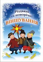 """Книга """"Різдвяні та новорічні"""