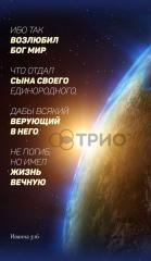 """Настенный обогреватель """"Земля"""" (Иоанна"""