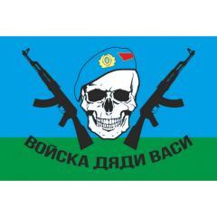 Флаг «ВДВ Дядя Вася» (124 см х 79 см) FVD036