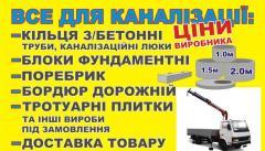 Бордюры тротуарные оптом Львов, Стрий, Львовская