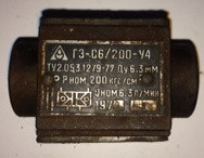 Гидрозамок ГЗ-С6/200 Ду=6 20 МРа 6,3 л/мин ТУ2.053.1279-77 на VSETOOLS.COM.UA 010645
