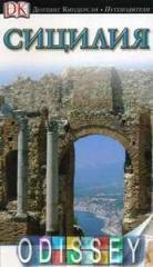 Сицилия. Дорлинг Киндерсли. Путеводители (2011)
