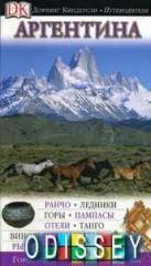 Аргентина. Дорлинг Киндерсли. Путеводители (2010)