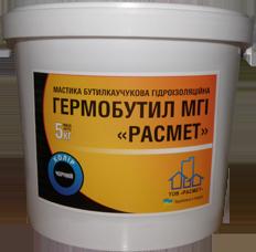 Мастика бутилкаучуковая гидроизоляционная «гермабутил 2м» россия можно ли ставить стиральную машину на наливной пол