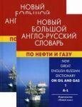 Новый большой англо-русский словарь по нефти и