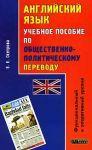Английский язык. Учебное пособие по