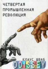 Четвертая промышленная революция. Клаус Шваб.