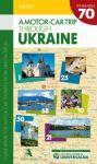 A motor-car trip through Ukraine (Автомобільна