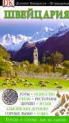 Швейцария. Дорлинг Киндерсли. Путеводители. (2010)