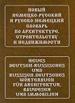 Новый немецко-русский и русско-немецкий словарь по