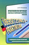 Практикум по переводу научных и публицистических