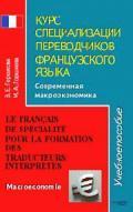 Курс специализации переводчиков французского
