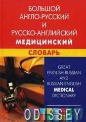 Большой англо-русский и русско-английский