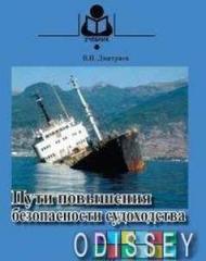 Пути повышения безопасности судоходства. Учебное