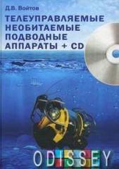 Телеуправляемые необитаемые подводные аппараты (+