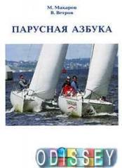 Парусная азбука. Макаров, Ветров. Моркнига 10669
