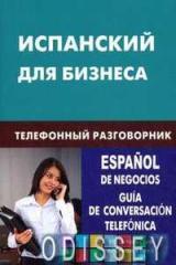 Испанский для бизнеса.Телефонный разговорник Живой