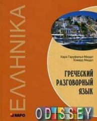 Греческий разговорный язык. (+ 1 CD, Mp3)