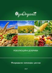 Органічні добрива «АГРО-ОРГАНІК» у мішках