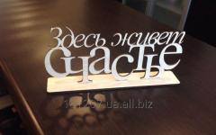 We make products, inscriptions, a decor of plywood