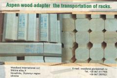 Адаптеры (заглушки) деревянные  из сосны для