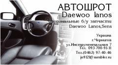 Оригинальные б/у запчасти Daewoo Lanos