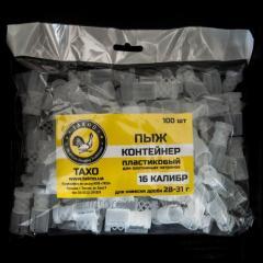 Пыж-контейнер, пыж (100 шт) для гладкоствольных