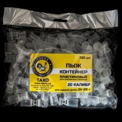 Пыж-контейнер (100 шт) для гладкоствольных