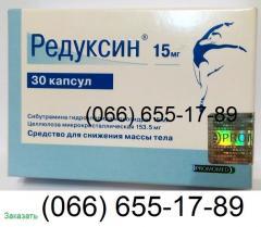 Капсулы для похудения Редуксин 15 мг в аптеке Полтава Кременчуг Лубны Миргород качества оригинал 100 %