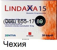 Линдакса капсулы для похудения. Производства Зентива Чехия. Оригинал 30 кап.  15мг