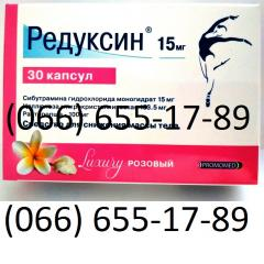 Препарат для похудения Редуксин аптека Херсон Николаев Белгород Днестровский